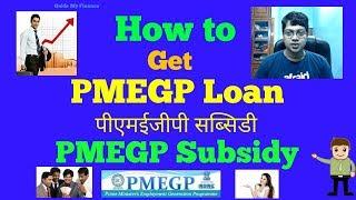 How to Get PMEGP Loan   Full Guideline on PMEGP Subsidy    पीएमईजीपी ऋण कैसे प्राप्त करें