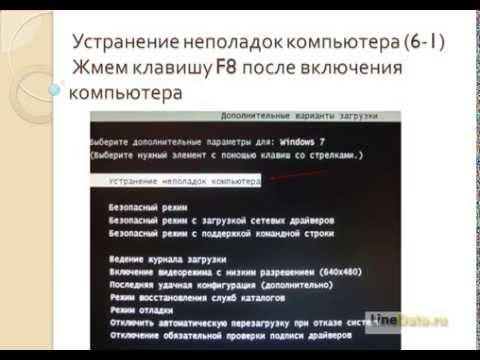 Как вызвать командную строку при загрузке windows 7