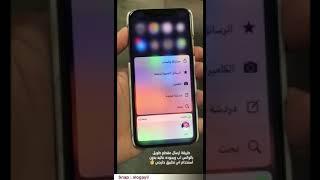 شرح طريقة ارسال مقطع طويل وبجوده عاليه في تطبيق الواتس اب للاصدار الايفون 10-11-12