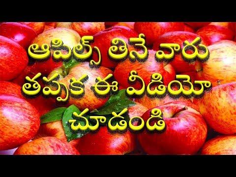 ఆపిల్స్ ఇలా శుభ్రం చేసుకోపోతే హెల్త్ నాశనమే   How To Clean Apples   YoYo Crazy World