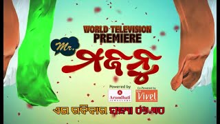 Mr. Majnu | World Television Premiere  | This Sunday @6:30 pm | TarangTV