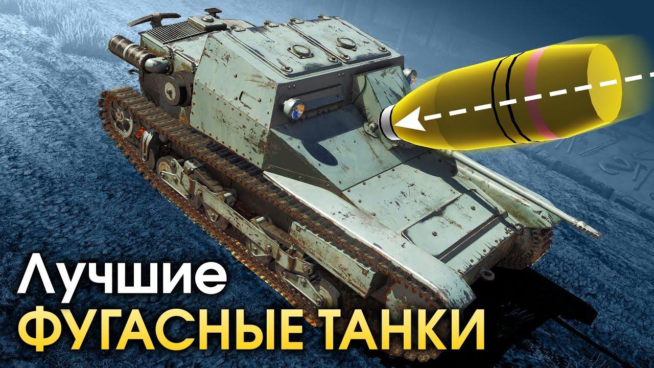 вар тандер топовые танки