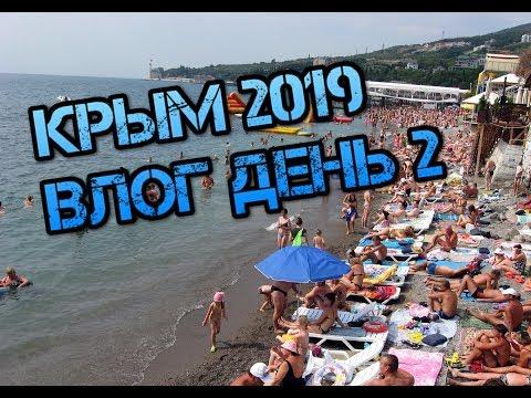 крым 2020 алушта ялта \ день отдыха на пляже