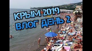 крым 2019 алушта ялта  день отдыха на пляже