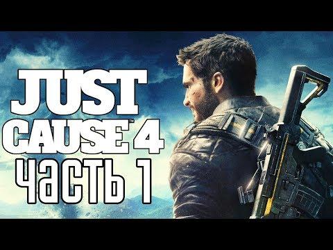 Just Cause 4 ► Прохождение на русском #1 ► НОВАЯ ИГРА!