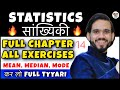 Statistics Statistics Class 10 Class 10 Maths Chapter Number 14 Full Exercises Questions CBSE mp3