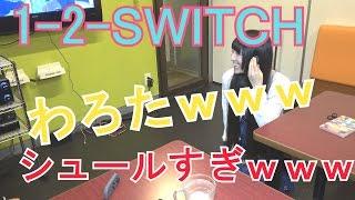 (1-2-SWITCH)10人でやったらシュールすぎたwww