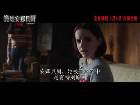 詭娃安娜貝爾:回家 (D-BOX版) (Annabelle 3)電影預告