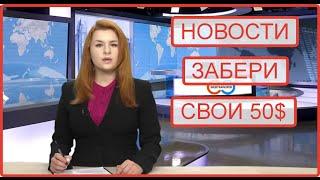 Бизнес новости россии видео от Webtransfer, Бизнес новости дня россия сегодня, Ньюс Анна Профит