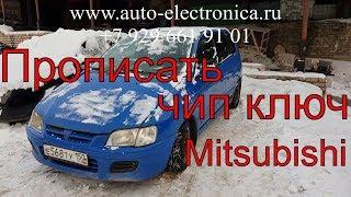 Потеря всех ключей Mitsubishi Space Star 1999 г.в, прописать чип ключ, чип для автозапуска митсубиси