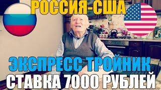 СТАВКА 7000 РУБЛЕЙ  | РОССИЯ-США | ЭКСПРЕСС ТРОЙНИК | ПРОГНОЗ ХОККЕЙ ЧМ 2019 | ДЕД ФУТБОЛ |