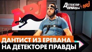 Дантист из Еревана на Детекторе Правды. Радио ENRGY