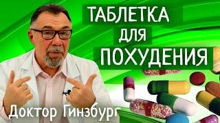 Лекарства для снижения веса Какие действительно помогают а какие нет Надежды и разочарования