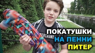Покатушки на Пенни - Санкт Петербург