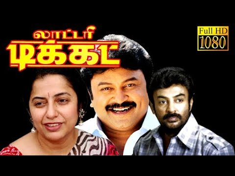 lottery Ticket | Prabhu,Mohan,Suhasini,Silk Smitha | Tamil Superhit Comedy Movie HD