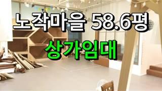 동탄 반송동 노작마을 1층상가(58.6평) 상가임대! …