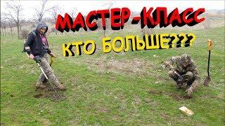 ДЕВУШКА ПОКАЖЕТ МАСТЕР-КЛАСС!!! КОП МОНЕТ КТО БОЛЬШЕ??? Кладоискатели - Украина! (Коп монет 2017).