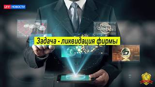 Ликвидация ООО и других фирм на выгодных условиях<