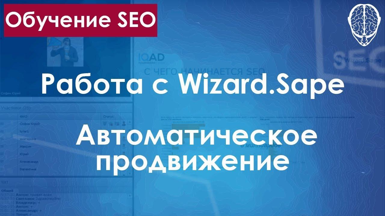 Продвижение сайта sape сайтов в городе раменское дизайн создание сайта продвижение сайта контекстная