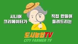 도시농업TV #4 수경재배편