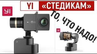 3-х осевой стедикам для экшн-камеры от Yi / 3-axis YI Handheld Gimbal