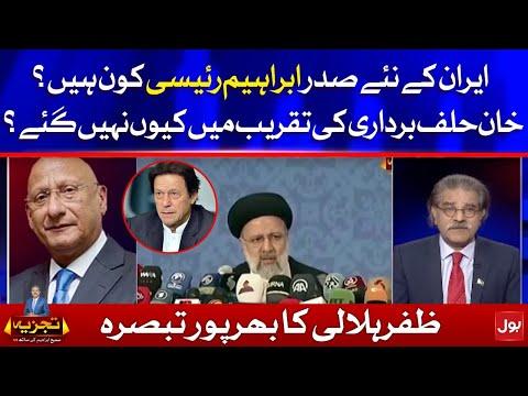 Ebrahim Raisi inaugurated as President of Iran - Sami Ibrahim Latest Analysis
