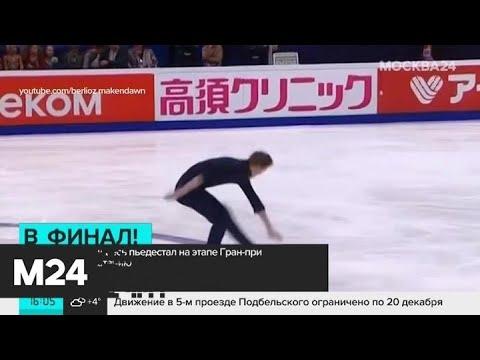 Россияне заняли весь пьедестал на этапе Гран-при по фигурному катанию - Москва 24