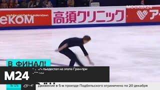 Россияне заняли весь пьедестал на этапе Гран при по фигурному катанию Москва 24