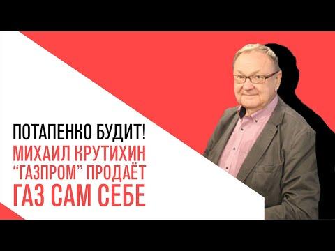 «Потапенко будит!», Михаил