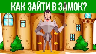 3 МЕГА загадки с ОТВЕТАМИ | Головоломки и задачи на логику | БУДЬ В КУРСЕ TV