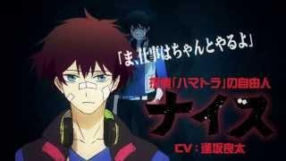 http://hamatorapj.com/ TVアニメ「ハマトラ」ティザーPV 原案:小玉有...