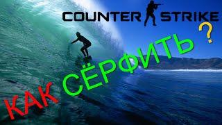 Как сёрфить в CS 1.6 ?