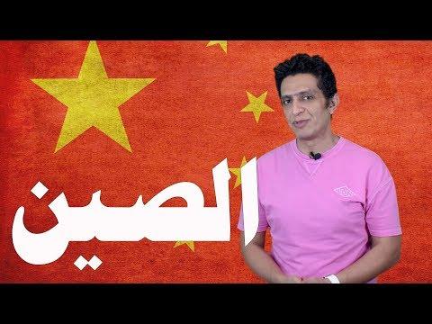 الصين من امبراطورية محتلة الي دولة عظمي