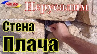 Стена Плача Иерусалим - Израиль 2016(Стена Плача Иерусалим - Израиль 2016 год. Для Вас старался и снимал видео обзор Виталий Пискун. Канал Vital Way., 2016-11-17T16:53:50.000Z)