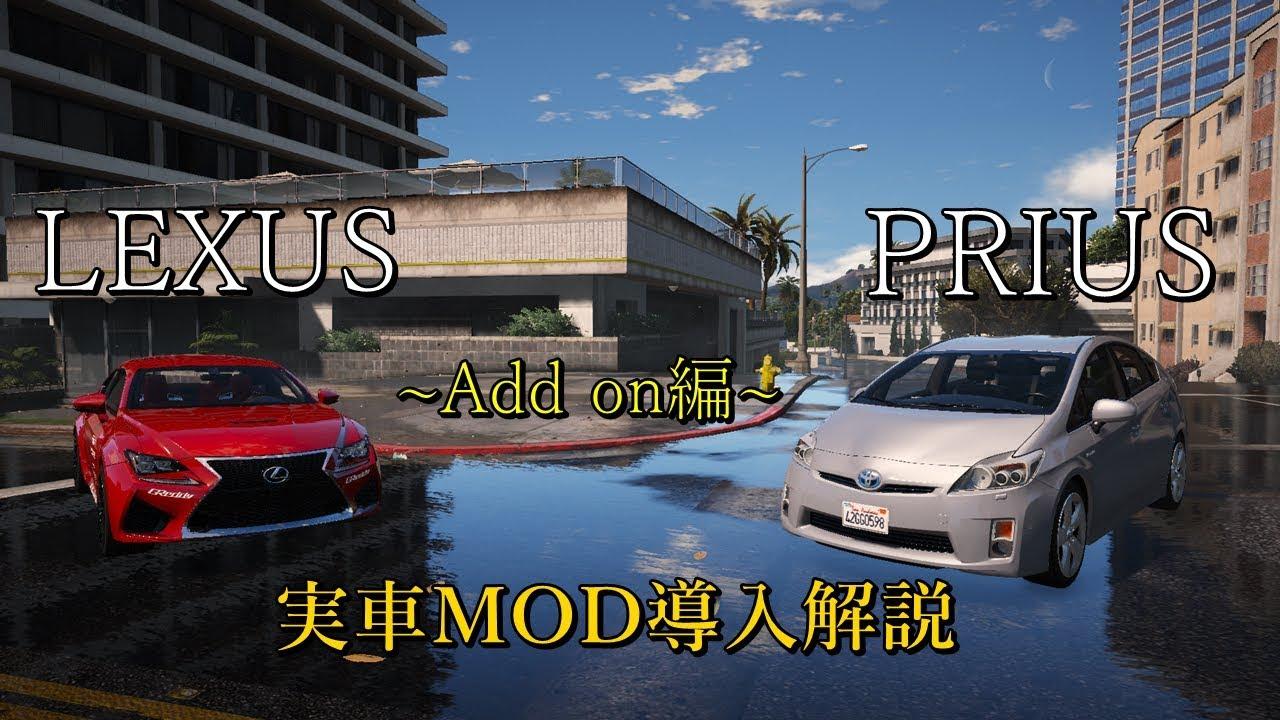 [GTA5 MOD導入]実車mod導入解説(クラッシュ対策含む) ~Add on編~ - YouTube