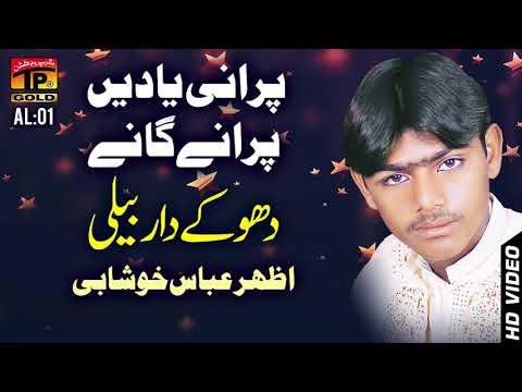 Allah Kai Nu Na Deway - Azhar Abbas Khushabi