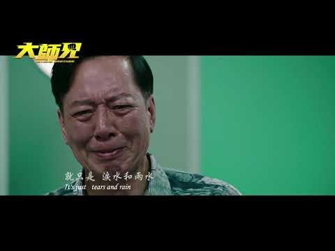 甄子丹打好打滿 電影《大師兄》推MV暖身
