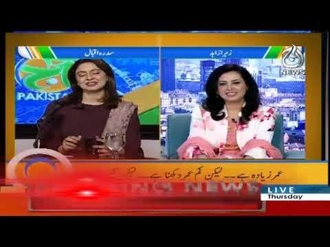Aaj Pakistan With Sidra Iqbal | 3 September 2020 | Aaj News | AJ1F