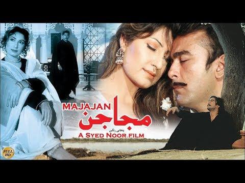 MAJAJAN (2006) - SHAAN, SAIMA, SAUD, MADIHA SHAH - OFFICIAL PAKISTANI MOVIE