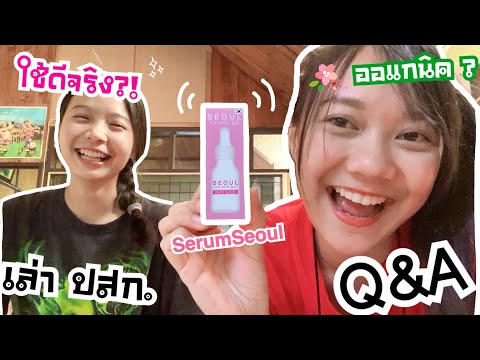 Serum Seoul ดีจริงมั้ย? ทำไมบางคนใช้เเล้วมีสิว !! มาดู Q&A กัน   Puifai.Puifyyy