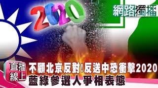 (網路獨播版)不顧北京反對!反送中恐衝擊2020 藍綠參選人爭相表態《直播線上》20190617-2