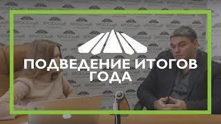 Кросс-ТВ. Подведение Итогов Года (28.12.2017)