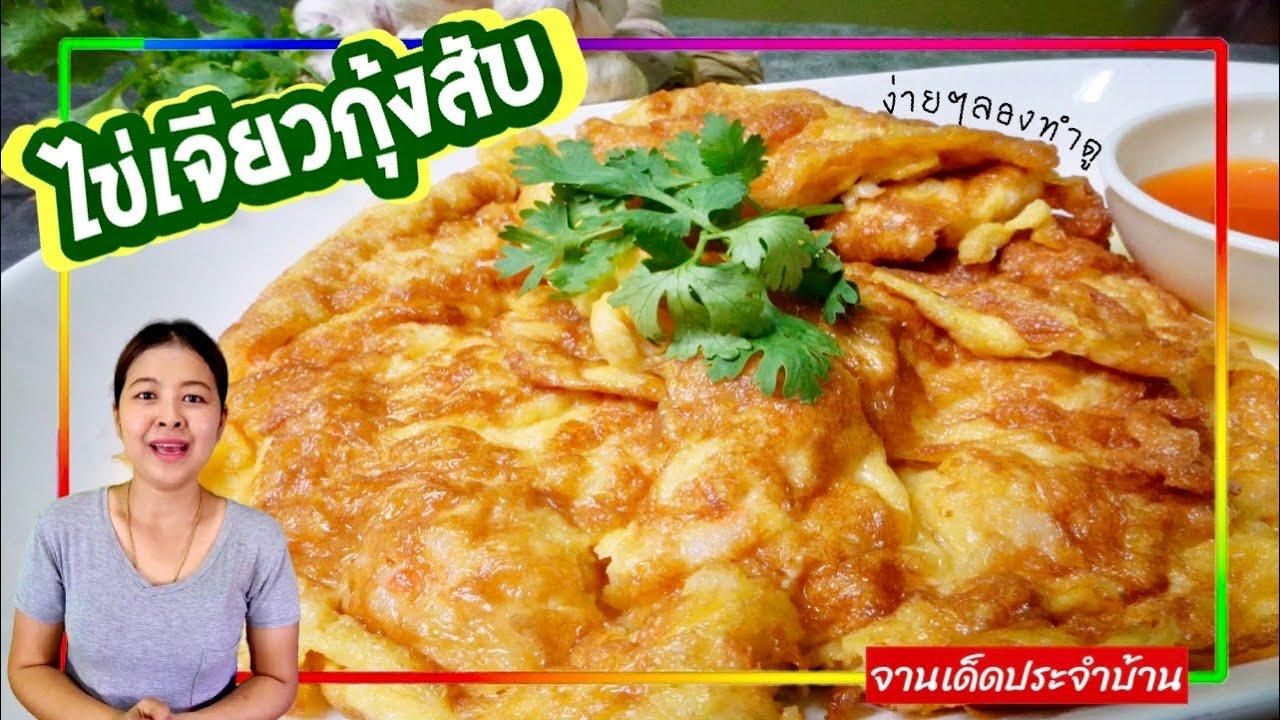 เมนูไข่ ง่ายๆ ทําเองที่บ้าน ไข่เจียวกุ้งสับ สูตรกับข้าวง่ายๆแต่อร่อยมาก ทำอาหารง่ายๆ| Mary's Kitchen
