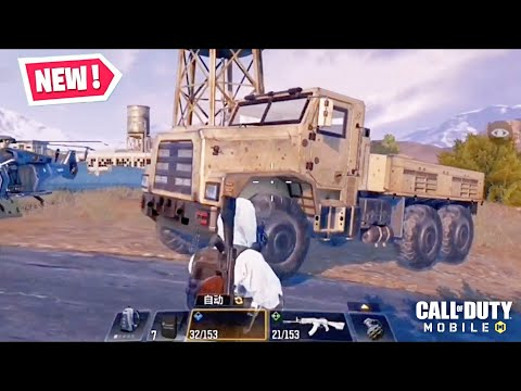 *NEW* CALL OF DUTY MOBILE – BR CHANGES! CARGO TRUCK, LAND MINE & MORE!! (CHINESE VERSION)