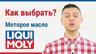 Моторное масло Liqui Moly, как выбрать?