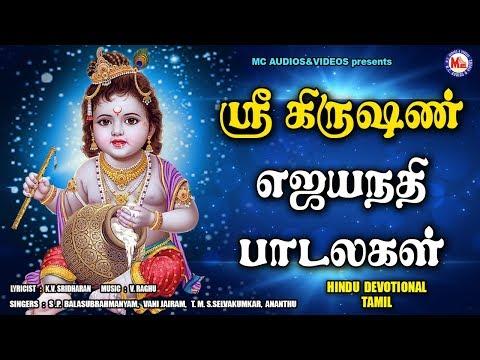 ஸ்ரீ கிருஷ்ணா ஜன்மாஷ்டமி பாடல்கள்|Sree Krishna Songs|SreekrishnaJayanthi Song Tamil