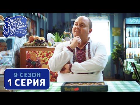 Однажды под Полтавой. Кредит - 9 сезон, 1 серия | Сериал комедия 2020
