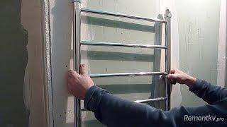 Как установить полотенцесушитель(Узнай, как сделать качественный ремонт в квартире и сэкономить при этом более 100 000 руб.: http://lessons-free.ru/remontkurs..., 2015-11-30T17:00:00.000Z)