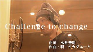 【クリモトイメージソング】「Challenge to change」くりもとさんメイキングver.