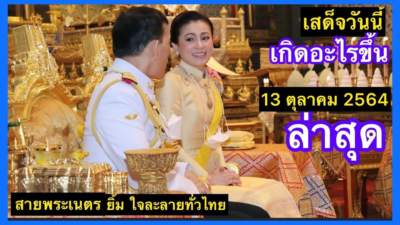 ล่าสุด‼️วันนี้เสด็จวันคล้ายวันสวรรคต ร.9‼️สายพระเนตร รอยยิ้ม พสกนิกรใจละลายทั่วไทย